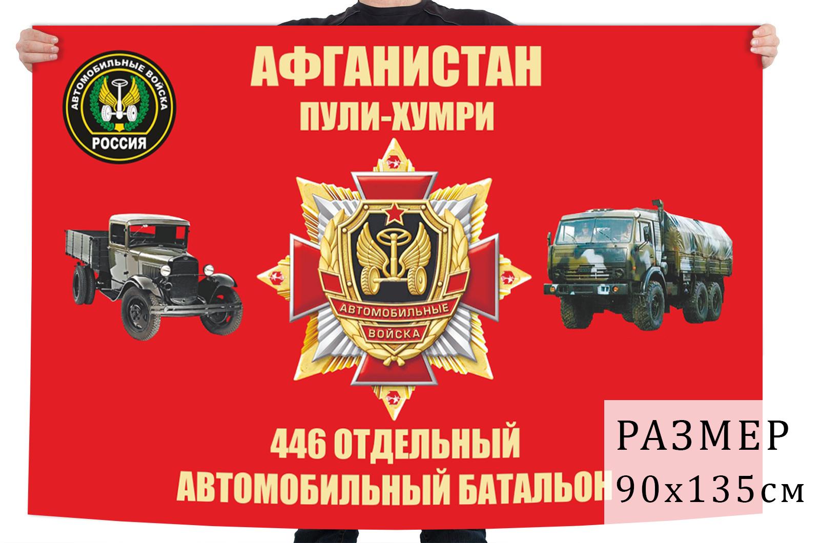 Флаг 446 отдельного автомобильного батальона подвоза горючего