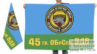 Флаг 45-й бригады спецназа ВДВ