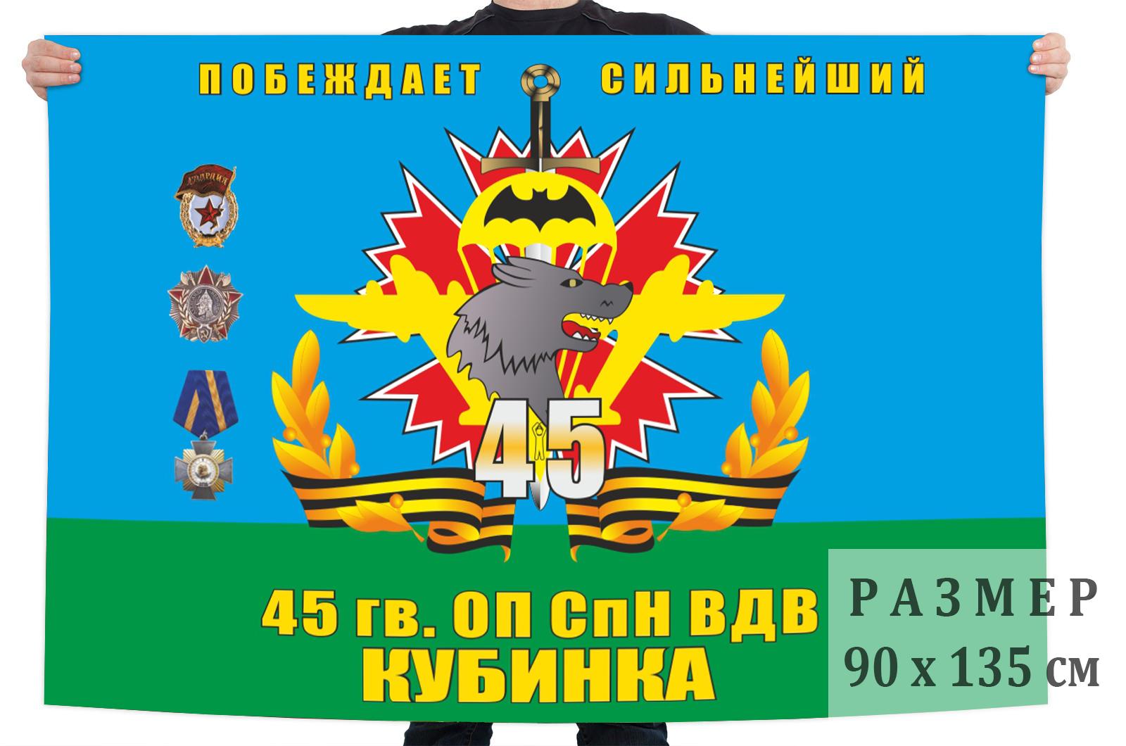Флаг 45-го отдельного гвардейского орденов Кутузова и Александра Невского полка специального назначения ВДВ