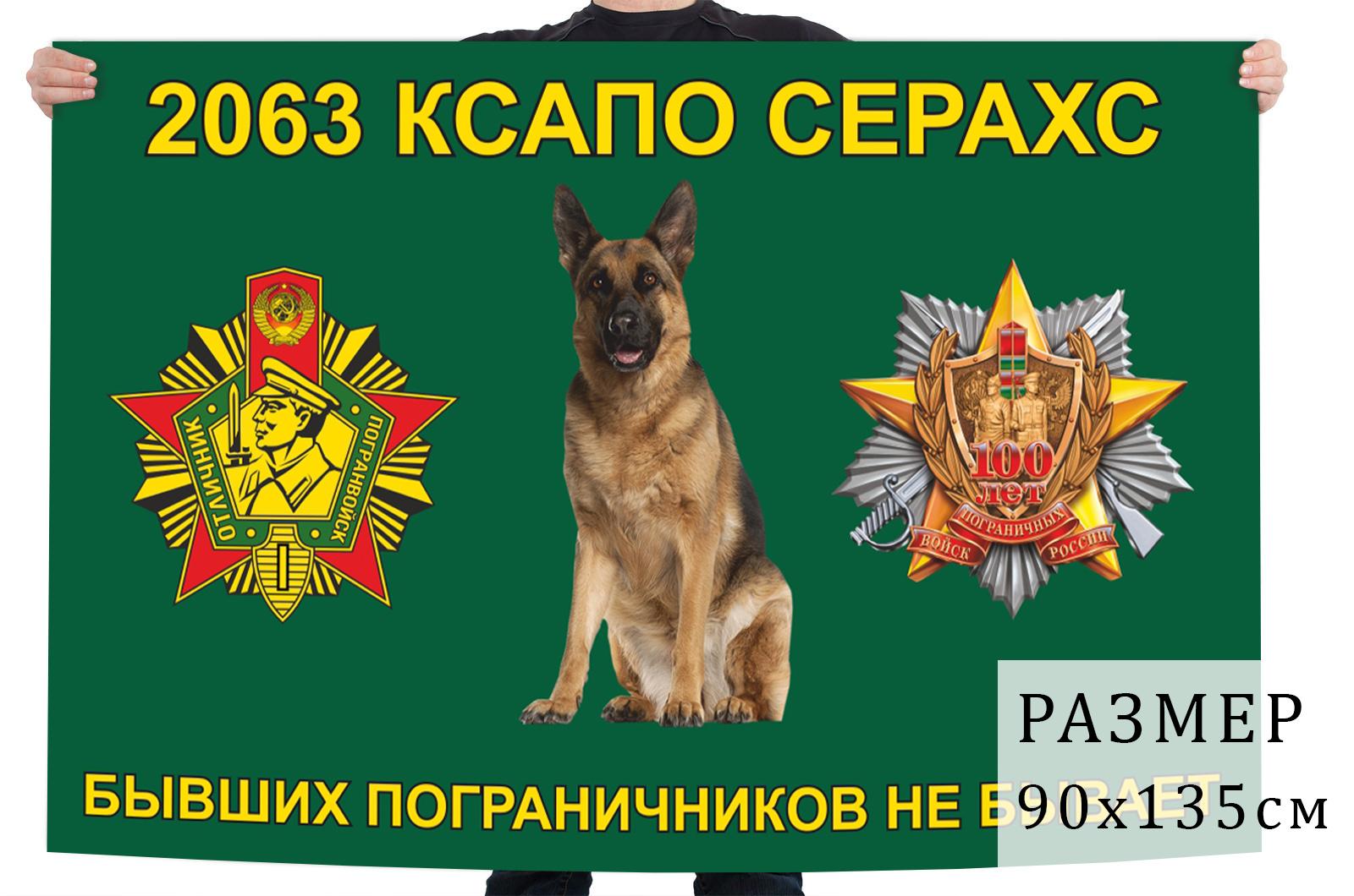 Флаг 45-го Погранотряда КГБ СССР