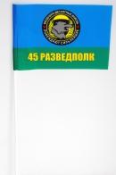 """Флажок """"45-й Разведывательный полк ВДВ"""""""