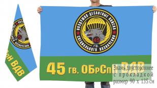 Флаг 45 гв. бригады спецназа ВДВ (Кубинка)