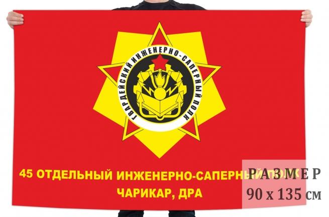 Флаг «45 гв. отдельный инженерно-саперный полк. Чарикар, ДРА»