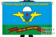 Флаг 45 гвардейского отдельного полка специального назначения ВДВ