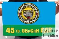 Флаг 45-й гвардейской ОБрСпН ВДВ (спецназ ВДВ)