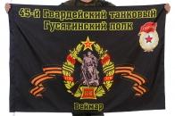 """Флаг """"45-й Гвардейский танковый Гусятинский полк. Веймар"""""""