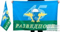 Двухсторонний флаг «45-й Разведполк ВДВ»