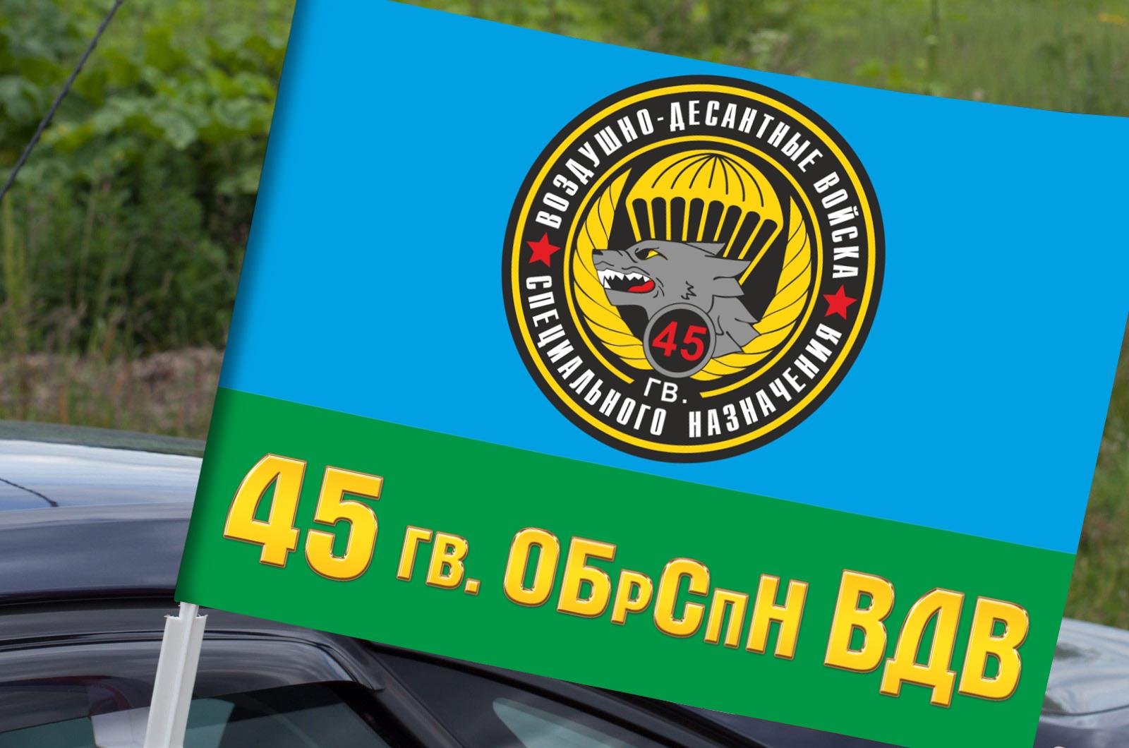Флаг 45 ОБрСпН ВДВ