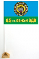 Флаг 45 ОБрСпН ВДВ (Кубинка)