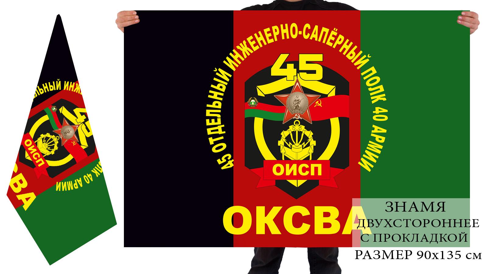 Двусторонний флаг 45-го ОИСП 40-й армии ОКСВА