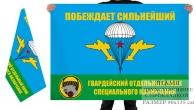 Двухсторонний флаг 45-й ОП СпН ВДВ