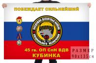 Флаг 45 отдельного гвардейского полка специального назначения ВДВ