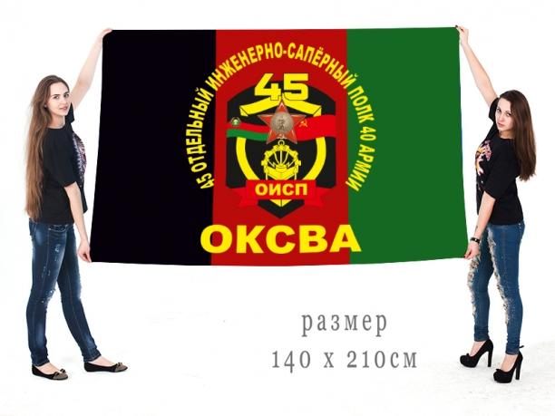 Флаг 45-го отдельного инженерно-сапёрного полка 40 армии