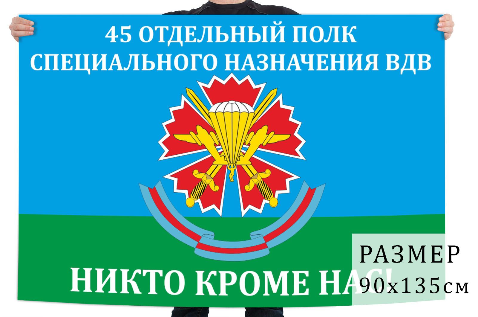 Флаг 45 отдельного полка специального назначения ВДВ