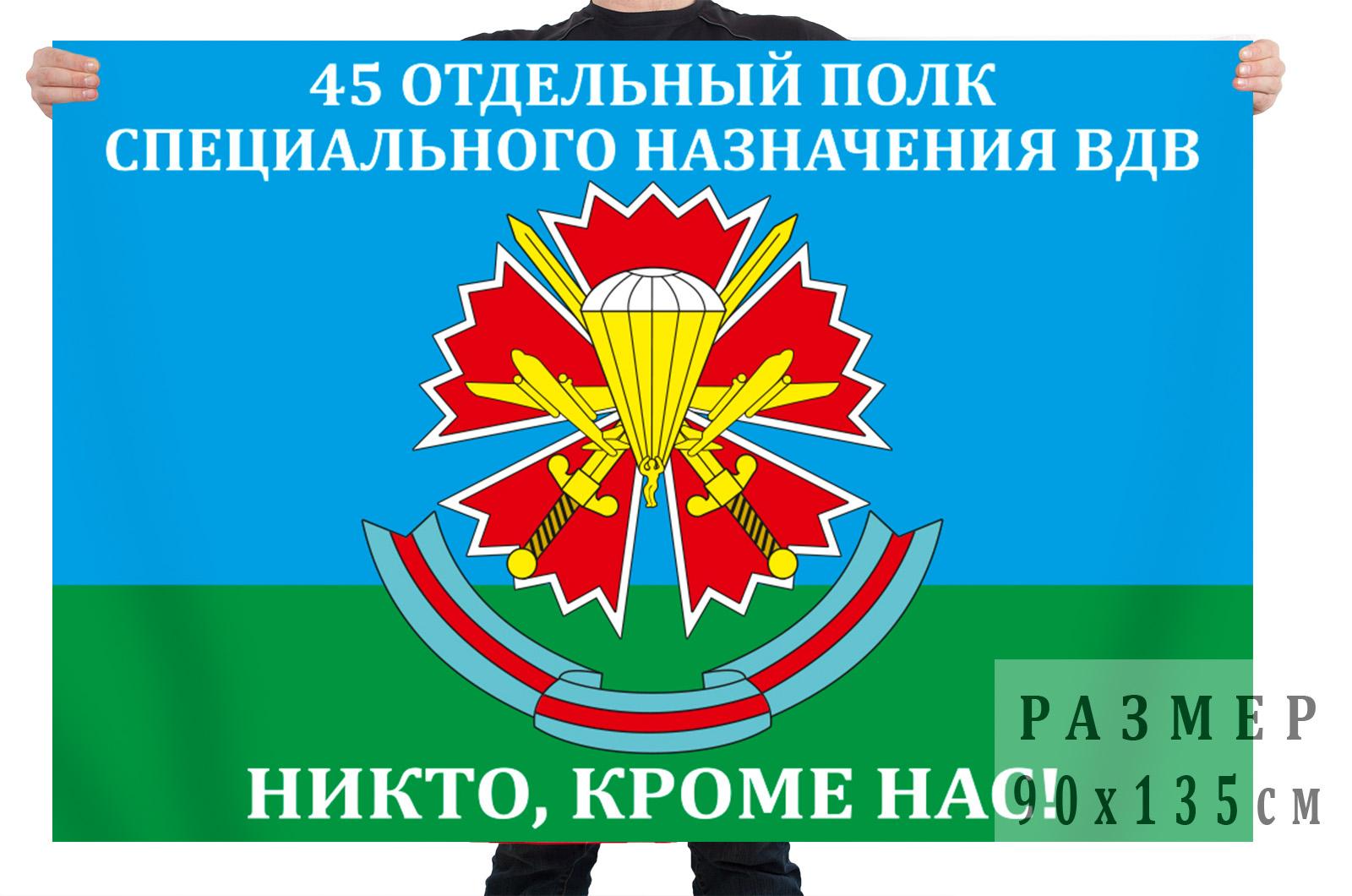 Флаг 45 отдельного полка спецназа ВДВ