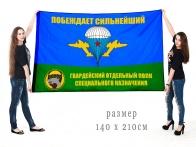 Флаг 45-го отдельного полка СпН ВДВ