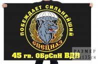Флаг 45 отдельной бригады специального назначения ВДВ