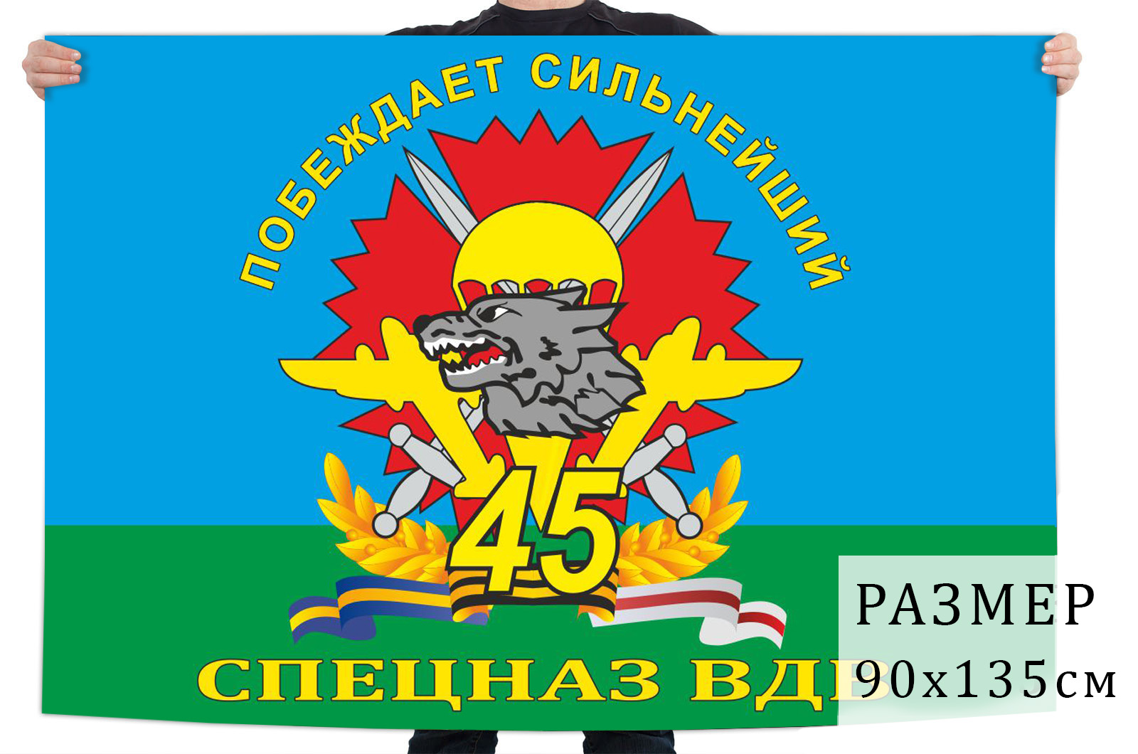 Флаг 45 отдельной бригады спецназа ВДВ