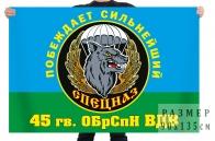 Флаг 45 отдельной бригады спецназначения ВДВ