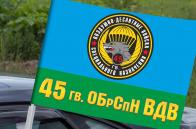 Флаг 45-й отдельной гвардейской бригады спецназа ВДВ