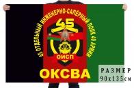Флаг 45-й отдельный инженерно-сапёрный полк 40 армии