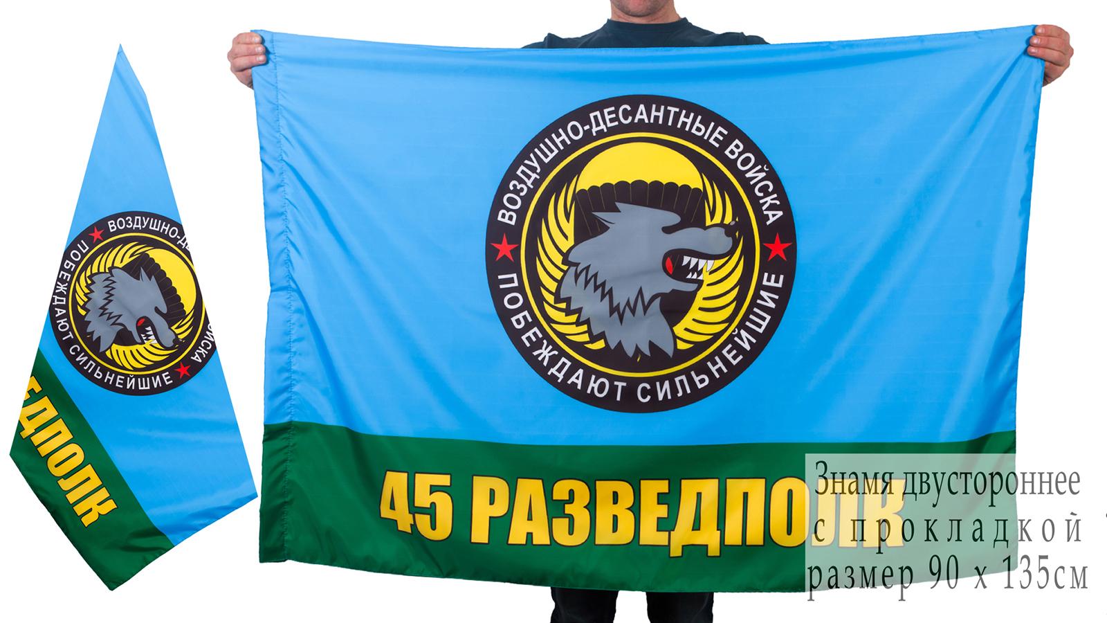 "Флаг ""45 полк спецназа ВДВ"""