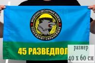 """Флаг """"45 полк СпН ВДВ. В/ч 28337"""""""