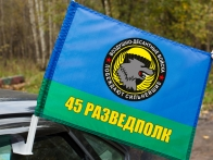 "Флаг ""45 полк ВДВ. Кубинка"""