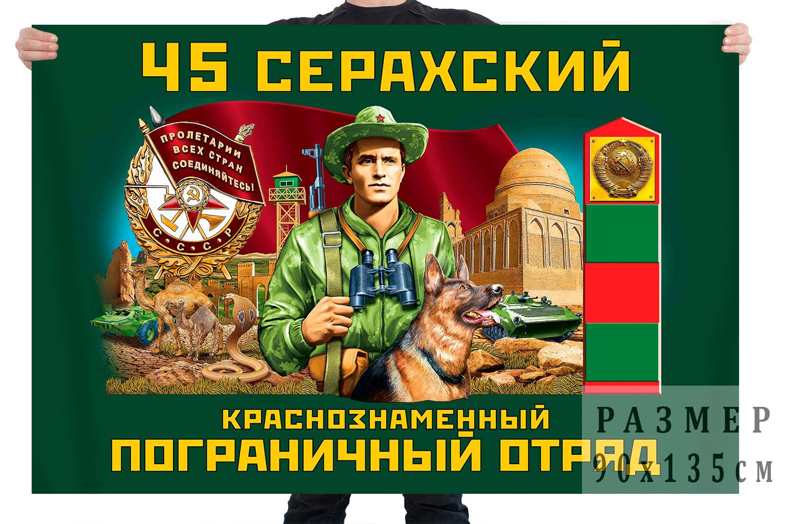 Флаг 45 Серахского Краснознамённого пограничного отряда