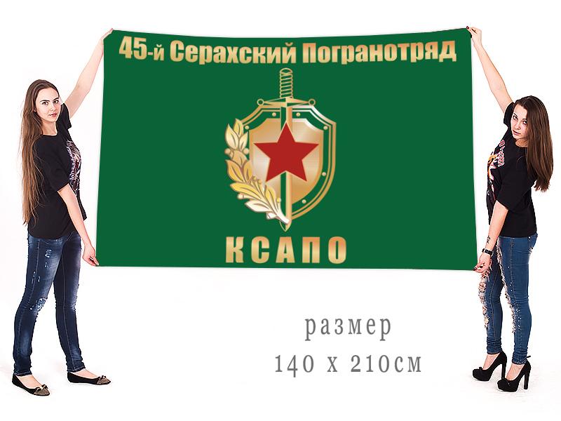 Флаг 45 Серахского ПогО Краснознаменного Среднеазиатского пограничного округа