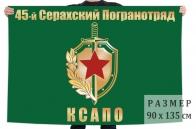 Флаг 45 Серахского погранотряда