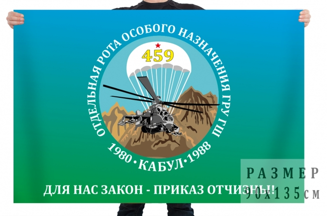 Флаг 459 отдельной роты особого назначения ГРУ ГШ