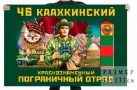 Флаг 46 Каахкинского Краснознамённого пограничного отряда