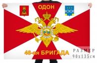 Флаг 46 отдельной бригады оперативного назначения