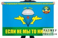Флаг «467 ОУПСпН ВДВ СССР. Чирчик»