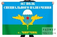 Флаг «467 полк специального назначения г. Чирчик»