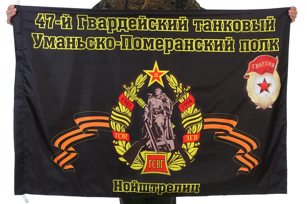 """Флаг """"47-й Гвардейский танковый Уманьско-Померанский полк. Нойштрелец"""""""