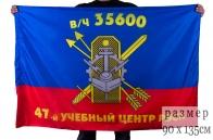 """Флаг """"47-й Межвидовой региональный учебный центр РВСН в/ч 35600"""""""