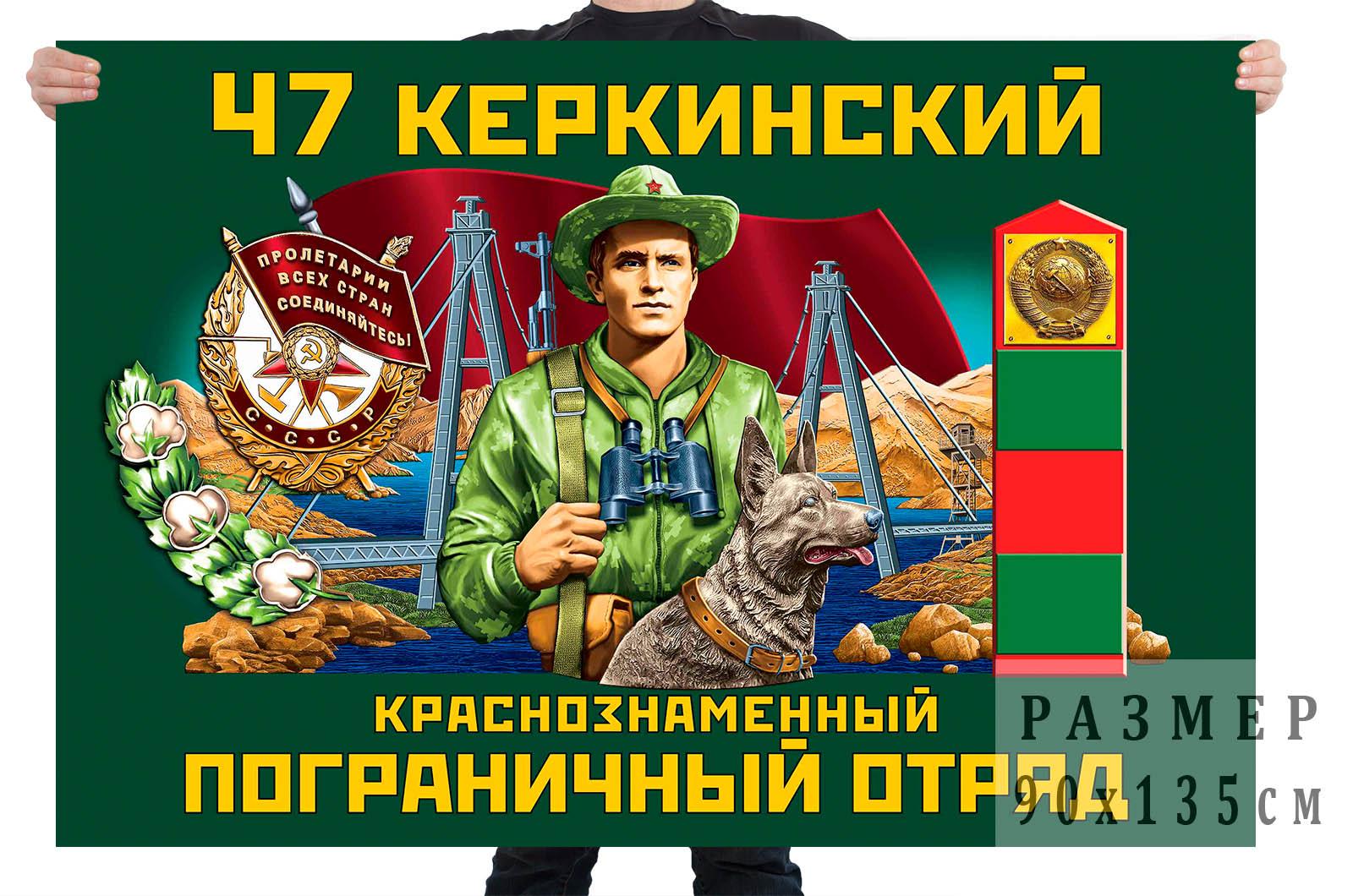 Флаг 47 Керкинского Краснознамённого пограничного отряда