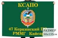 Флаг 47 Керкинского пограничного отряда РММГ Кайсар