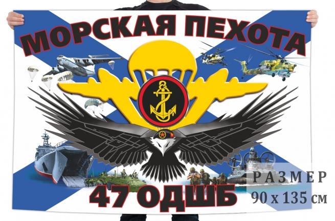 Флаг 47 отдельного десантно-штурмового батальона морской пехоты