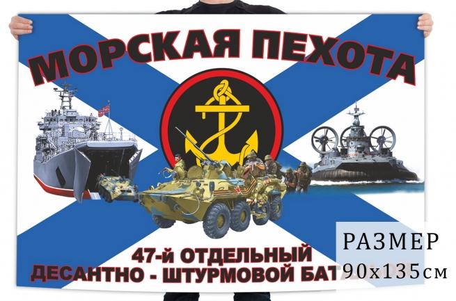 Флаг 47 отдельного десантно-штурмового батальона морпехов