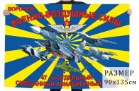 Флаг ВВС «47 отдельный смешанный авиационный полк»