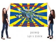 Флаг «47 ОСАП ВВС»