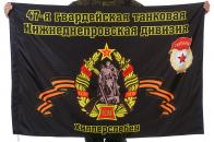 """Флаг """"47-я Гвардейская танковая Нижнеднепровская дивизия. Хиллерслебен"""""""