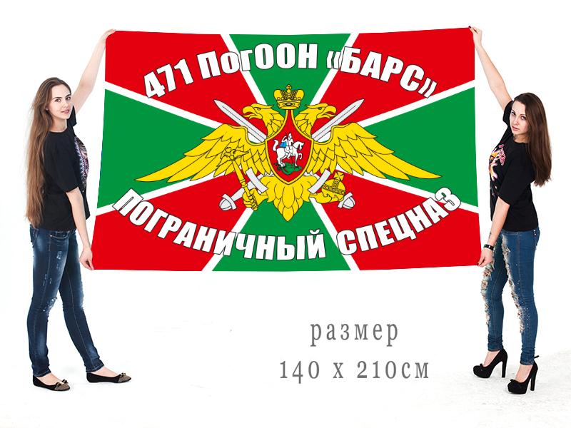 Флаг Спецназа Пограничных войск 471 ПогООН Барс