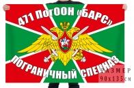 Флаг Спецназа Погранвойск «471 ПогООН «Барс»