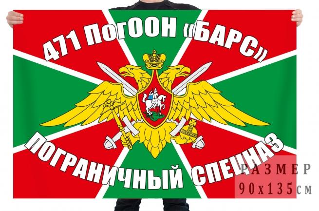 Флаг Спецназа Погранвойск 471 ПогООН Барс