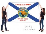 Флаг 473 ОБ ПДСС Военно-Морского флота России