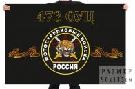 Флаг 473 окружного учебного центра мотострелковых войск